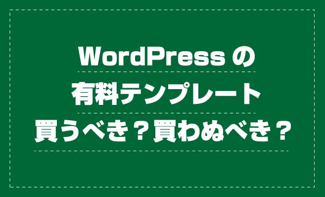 WordPressの有料テンプレート買うべき?買わぬべき?