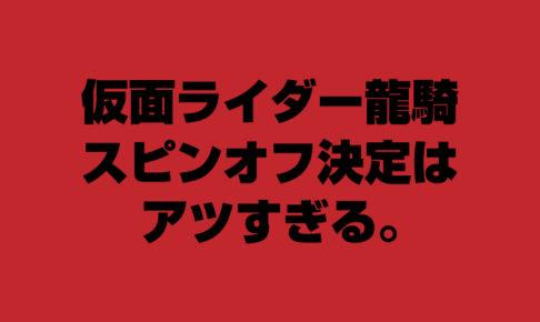 仮面ライダー龍騎