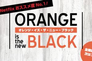 ネットフリックスで最もおすすめな作品オレンジ・イズ・ニュー・ブラック