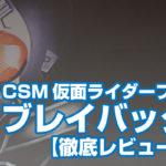 CSMブレイバックルレビュー前編のアイキャッチ