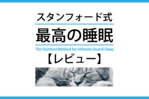 スタンフォード式最高の睡眠_アイキャッチ