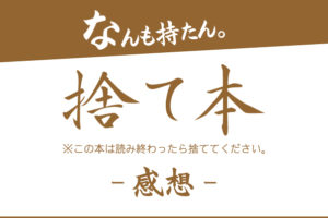 捨て本_アイキャッチ